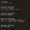 9月のイベント情報が公開!