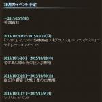 10月のイベント情報が公開!