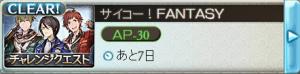 saiko-fantsychalle4